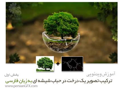 دانلود آموزش ترکیب تصویر یک درخت در حباب شیشه ای در فتوشاپ به زبان فارسی - بخش اول