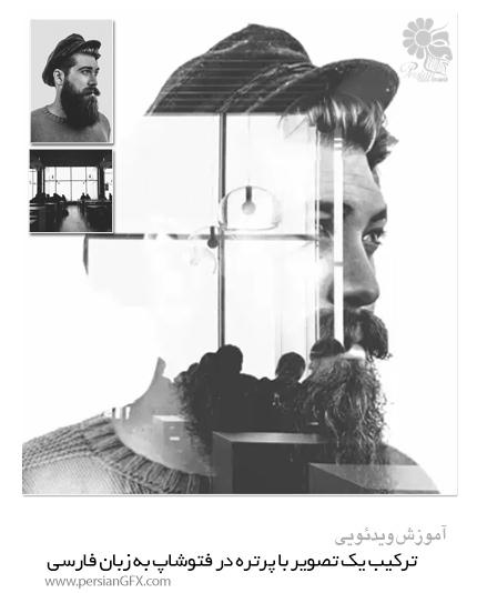 دانلود آموزش ترکیب یک تصویر با پرتره در فتوشاپ به زبان فارسی
