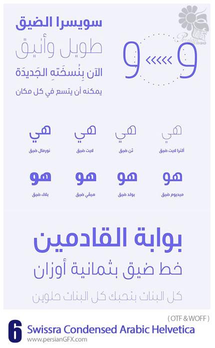 دانلود فونت عربی - Swissra Arabic Typeface Family