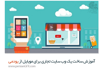 دانلود آموزش ساخت یک وب سایت تجاری برای موبایل از یودمی - Udemy Web Design For Mobile eCommerce