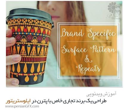 دانلود آموزش طراحی یک برند تجاری خاص با پترن در ایلوستریتور از Skillshare - Skillshare Pattern Design Create Brand Specific Surface Patterns And Repeats