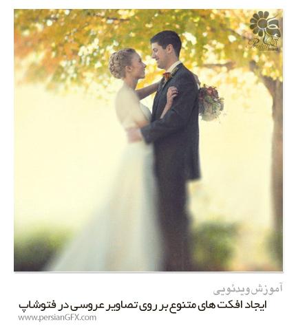 دانلود آموزش ایجاد افکت های متنوع بر روی تصاویر عروسی در فتوشاپ از phlearn - phlearn Pro Photoshop Tutorial Wedding Photographer