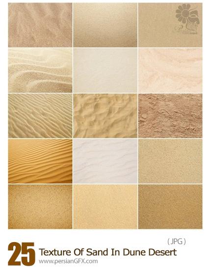 دانلود تصاویر تکسچر شن و ماسه و خاک - Texture Of Sand In Dune Desert