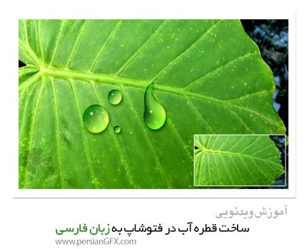 دانلود آموزش ایجاد قطره آب در فتوشاپ به زبان فارسی