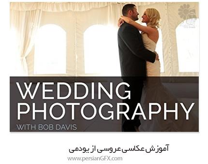 دانلود آموزش عکاسی عروسی از یودمی - Udemy Bob Davis Wedding Photography