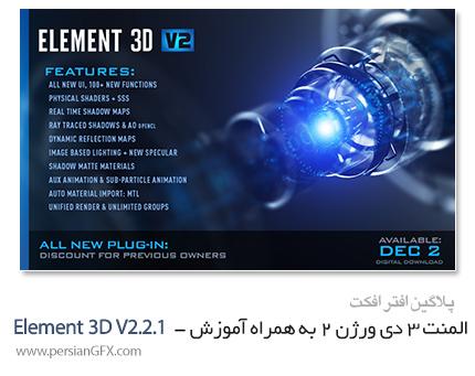 دانلود پلاگین المنت تری دی ELEMENT 3D V2.2.0.2147 And 2155 - نسخه ی کامل - به همراه آموزش ویدئویی و رفع مشکلات نصب - فارسی