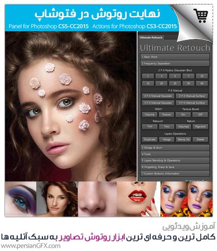آموزش کامل ترین ابزار روتوش حرفه ای تصاویر در فتوشاپ به زبان فارسی همراه با فایل ها و پروژه های مورد نیاز - Ultimate Retouch 2015