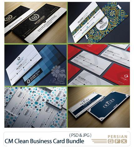 دانلود مجموعه تصاویر لایه باز کارت ویزیت با طرح های فانتزی - CM Clean Business Card Bundle