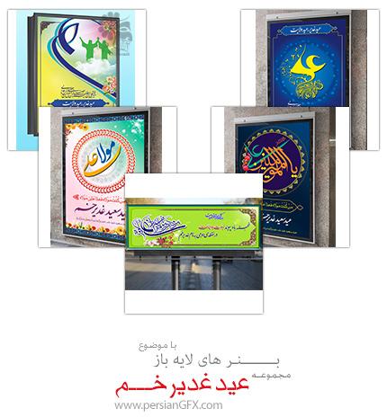 مجموعه بنرهای لایه باز با موضوع عید غدیرخم