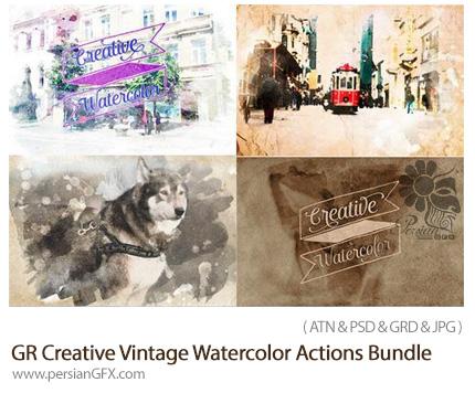 دانلود اکشن فتوشاپ ایجاد افکت آبرنگی قدیمی بر روی تصاویر از گرافیک ریور - GraphicRiver Creative Vintage Watercolor Actions Bundle