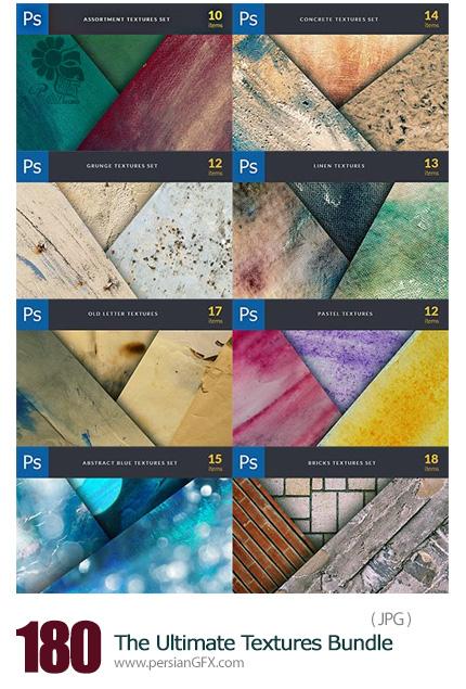 دانلود مجموعه بیش از 180 تکسچر متنوع - The Ultimate Textures Bundle With 180 Resources