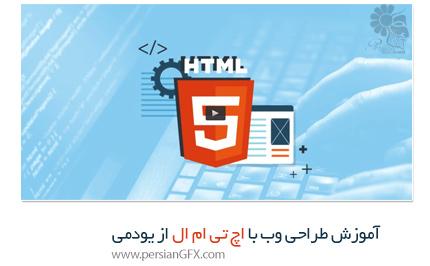 دانلود آموزش طراحی وب با اچ تی ام ال از یودمی - Udemy HTML Web Design Tutorials
