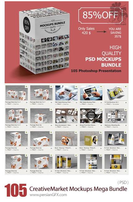 دانلود 105 تصویر لایه باز قالب پیش نمایش یا موکاپ محصولات متنوع - CreativeMarket 105 Mockups Mega Bundle