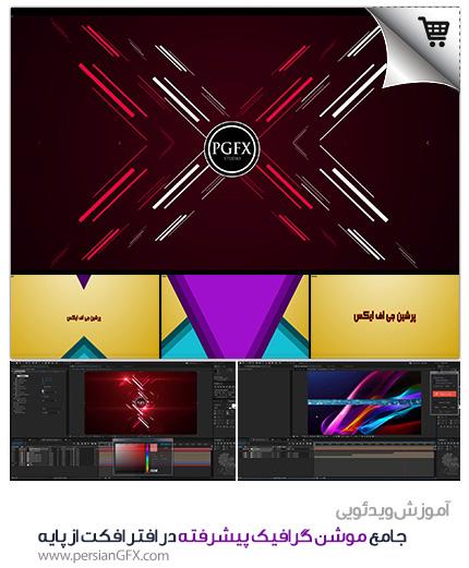 پکیج آموزش جامع موشن گرافیک پیشرفته در افتر افکت از پایه - به زبان فارسی