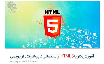 دانلود آموزش کار با HTML 5 از مقدماتی تا پیشرفته از یودمی - Udemy Learn HTML 5 From Beginners To Advance
