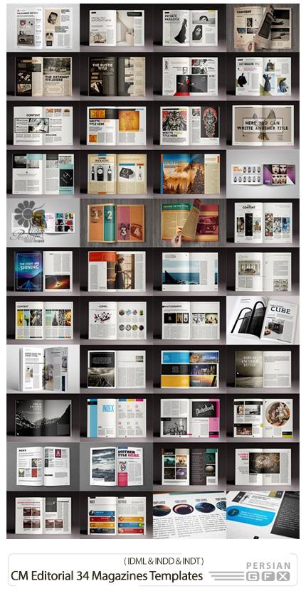 دانلود 34 قالب لایه باز ایندیزاین مجله، بروشور و آلبوم عکس - CM Editorial Megabundle 34 Magazines Templates