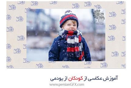 دانلود آموزش عکاسی از کودکان از یودمی - Udemy Inside Contemporary Childrens Photography