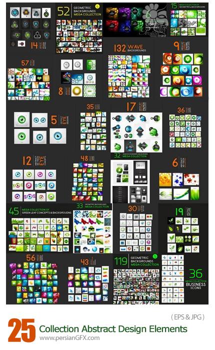 دانلود مجموعه تصاویر وکتور پس زمینه های انتزاعی متنوع - Collection Abstract Design Elements