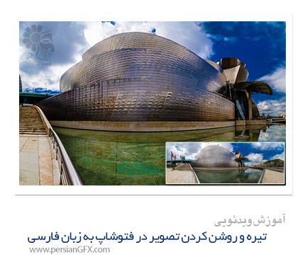 دانلود آموزش تیره و روشن کردن تصاویربدون تأثیر مخرب در فتوشاپ به زبان فارسی