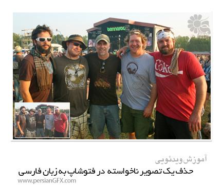 دانلود آموزش حذف تصاویر ناخواسته در فتوشاپ به زبان فارسی