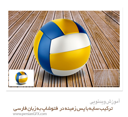 دانلود آموزش ترکیب سایه با پس زمینه های مختلف در فتوشاپ به زبان فارسی