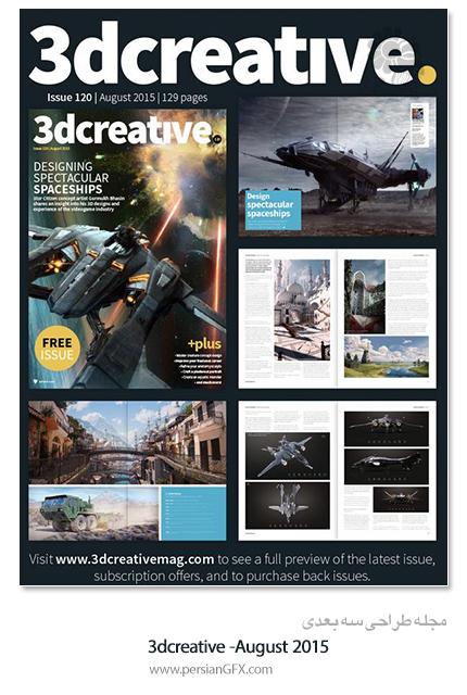 دانلود مجلات آموزش طراحی سه بعدی - 3dcreative - August 2015
