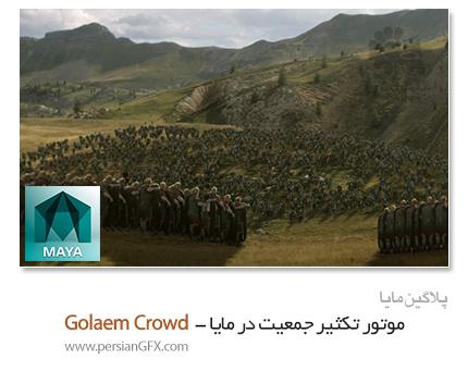 دانلود پلاگین Golaem Crowd For Maya 2014-2017 ،موتور شبیه ساز جمعیت برای مایا