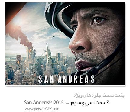 پشت صحنه ی ساخت جلوه های ویژه سینمایی و انیمیشن، قسمت سی و سوم - San Andereas 2015