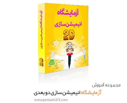 مجموعه آموزشی آزمایشگاه انیمیشن سازی دو بعدی در افتر افکت - به زبان فارسی