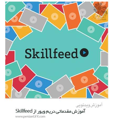 دانلود آموزش مقدماتی دریم ویور از Skillfeed - Skillfeed Adobe Dreamweaver For Beginners Tutorial