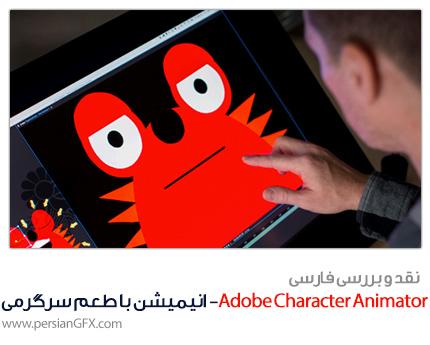 نقد و بررسی نرم افزار Adobe Character Animator
