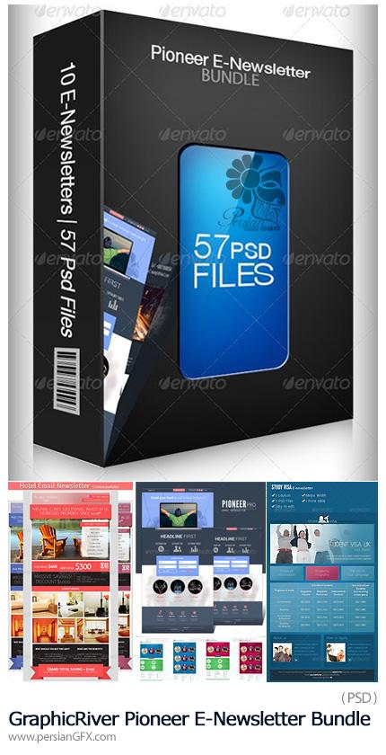 دانلود مجموعه تصاویر لایه باز قالب آماده خبرنامه های تجاری، فشن، گرافیکی و ... از گرافیک ریور - GraphicRiver Pioneer E-Newsletter Bundle
