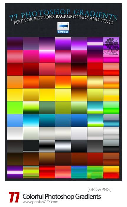 دانلود 77 گرادینت متنوع فتوشاپ - 77 Colorful Photoshop Gradients