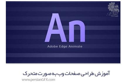 دانلود آموزش طراحی صفحات وب به صورت متحرک از Kelbyone - Kelbyone Edge Animate In-Depth
