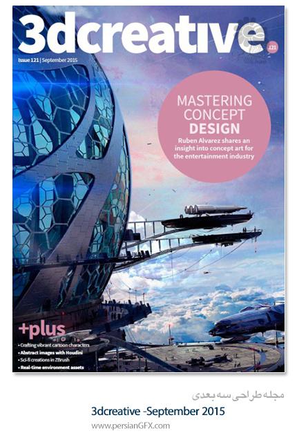 دانلود مجلات آموزش طراحی سه بعدی - 3dcreative - September 2015