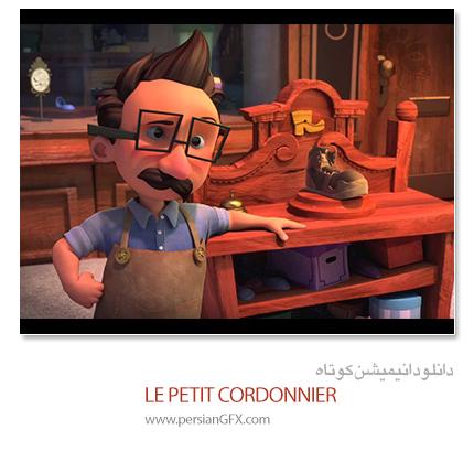 دانلود انیمیشن کوتاه -   Le Petit Cordonnier By Esma