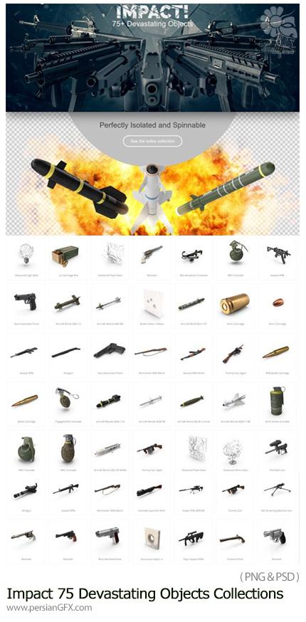 دانلود بیش از 75 تصویر لایه باز اشیاء تخریب گر، اسلحه، نارنجک، فشنگ و ... - Impact 75+ Devastating Objects Collections