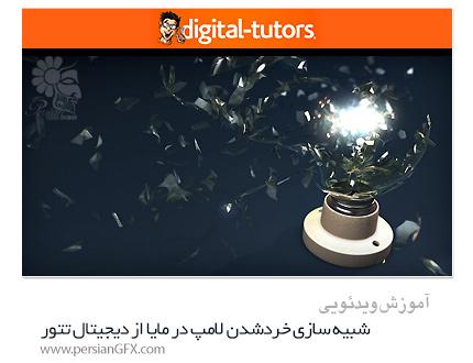 دانلود آموزش شبیه سازی خردشدن لامپ در مایا از دیجیتال تتور - Digital Tutors Simulating A Shattering Light Bulb In Maya