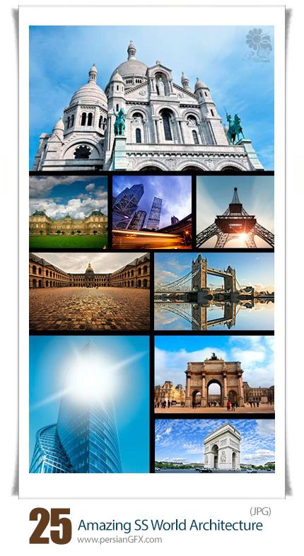 دانلود تصاویر با کیفیت معماری جهان از شاتر استوک - Amazing ShutterStock World Architecture