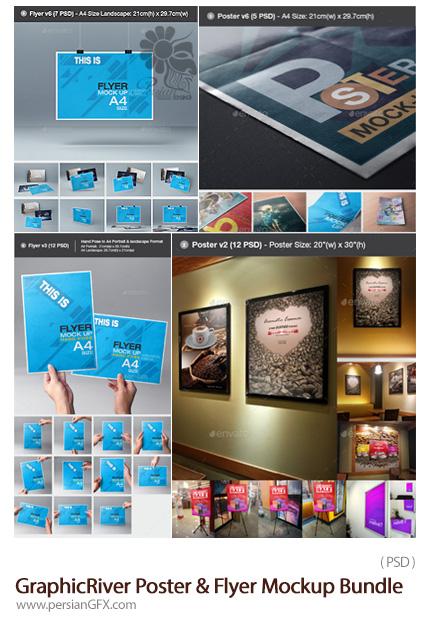 دانلود مجموعه تصاویر لایه باز قالب پیش نمایش یا موکاپ فلایر و پوستر از گرافیک ریور - GraphicRiver Poster And Flyer Mockup Bundle