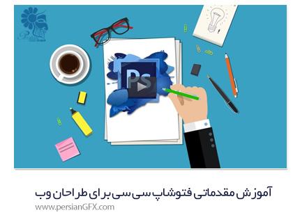 دانلود آموزش مقدماتی فتوشاپ سی سی برای طراحان وب از یودمی - Udemy Photoshop CC For Web Design Beginners