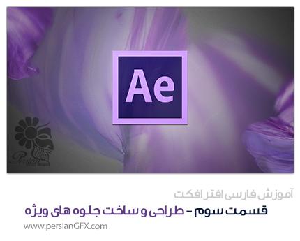 آموزش ویدئویی After EFfects  -قسمت سوم- طراحی و ساخت جلوه های بصری - صحنه ی انفجار - به زبان فارسی