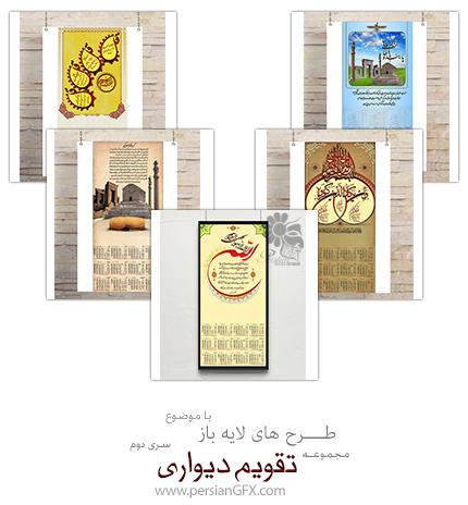 مجموعه طرح های تقویم دیواری لایه باز - بخش دوم