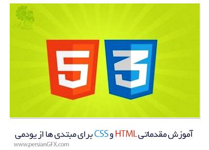 دانلود آموزش HTML و CSS برای مبتدی ها از یودمی - Udemy HTML And CSS For Beginners