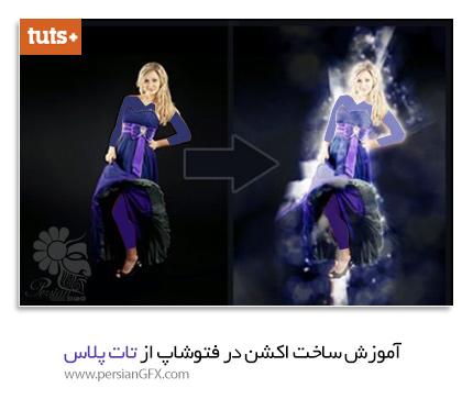 دانلود آموزش ساخت اکشن در فتوشاپ از تات پلاس - Tutsplus Building Your Own Actions In Adobe Photoshop