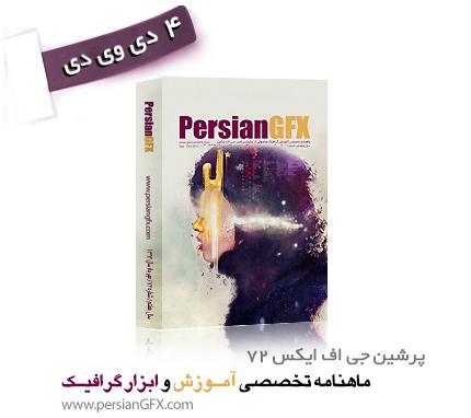 ماهنامه پرشین جی اف ایکس شماره 72 (شامل جدیدترین ابزار فتوشاپ و آموزش های ویدئویی فتوشاپ)