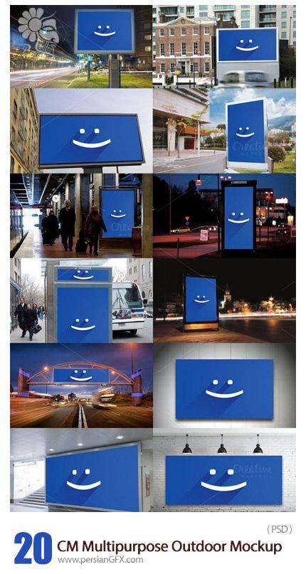 دانلود تصاویر لایه باز قالب پیش نمایش یا موکاپ بنر فضاهای بیرونی - CM 20 Multipurpose Outdoor Mockup