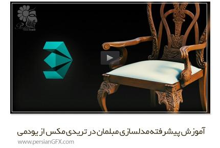 دانلود آموزش پیشرفته مدلسازی مبلمان در تریدی مکس از یودمی - Udemy 3ds Max Advanced Modeling Furniture
