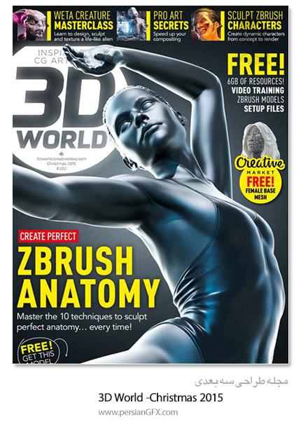 دانلود مجلات آموزش طراحی سه بعدی - 3D World - Christmas 2015
