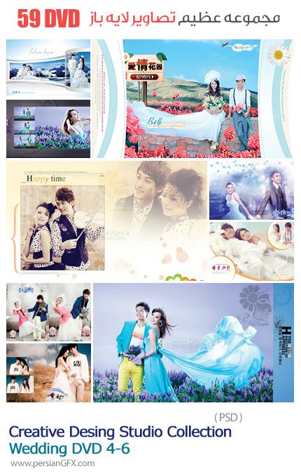 دانلود مجموعه تصاویر لایه باز عروسی - دی وی دی 4 تا 6
